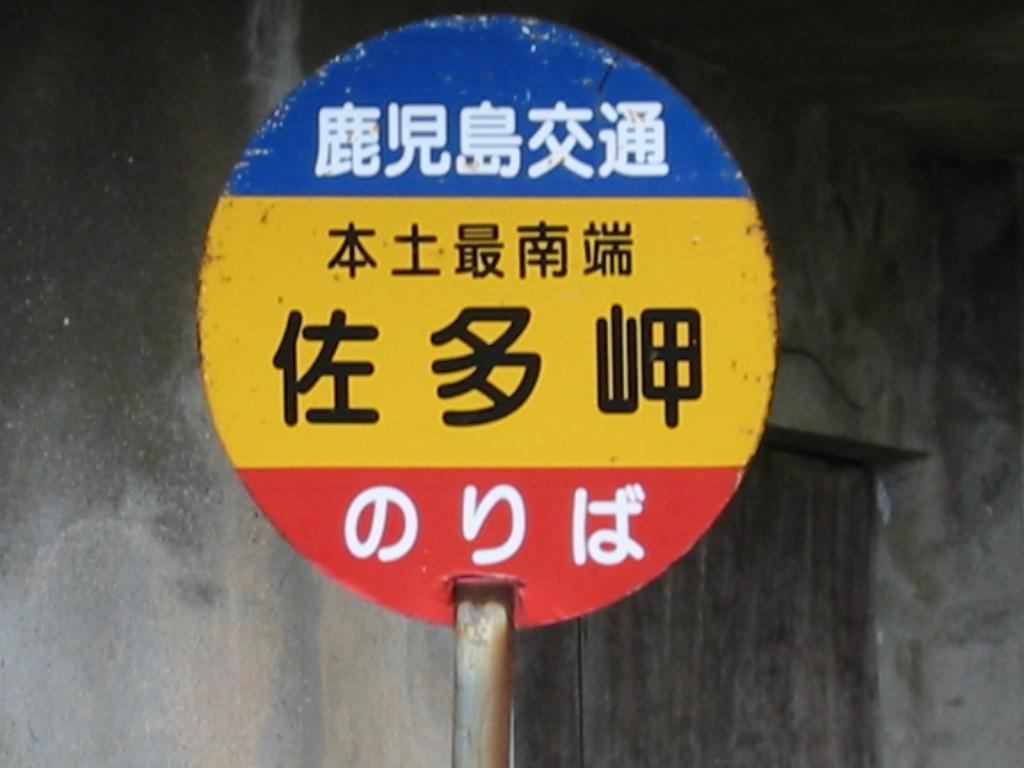 懐かしの九州旅行