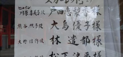 成田山不動尊2020年 節分祭に来る芸能人